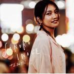 CD)井上苑子/なみだ(通常盤) (UPCH-80473)