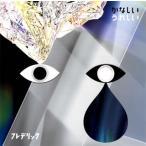 CD)フレデリック/かなしいうれしい(通常盤) (AZCS-2066)