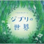 CD)ベスト・オルゴール ジブリの世界 (COCX-40082)