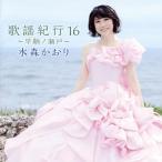 CD)水森かおり/歌謡紀行16〜早鞆(はやとも)ノ瀬戸(せと)〜 (TKCA-74550)
