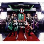 CD)KAMEN RIDER GIRLS/invincible(初回出荷限定盤)(Blu-ray付)(TYPE (AVCD-93730)