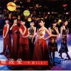 CD)NMB48/難波愛〜今,思うこと〜(Type N)(初回出荷限定盤)(DVD付) (YRCS-95080)