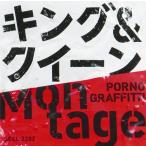 CD)ポルノグラフィティ/キング&クイーン/Montage(通常盤) (SECL-2202)
