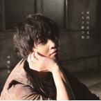 CD)斉藤壮馬/夜明けはまだ/ヒカリ断ツ雨(通常盤) (VVCL-1090)