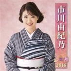 CD)市川由紀乃/全曲集2018 (KICX-4771)