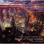 CD)「プリンセス・プリンシパル」オリジナルサウンドトラック〜Sound Of Foggy London/梶浦 (LACA-9540)