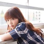 CD)三森すずこ/エガオノキミヘ(初回限定盤)(DVD付) (PCCG-1623)
