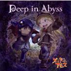CD)「メイドインアビス」オープニングテーマ〜Deep in Abyss/リコ(CV:富田美憂),レグ(CV: (ZMCZ-11305)