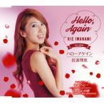 CD)岩波理恵/ハローアゲイン (TKCA-90989)