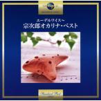 CD)宗次郎/エーデルワイス〜宗次郎オカリナ・ベスト (UPCY-7402)