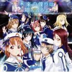 CD)「ラブライブ!サンシャイン!!」2期オープニング主題歌〜未来の僕らは知ってるよ/Aqours (LACM-14680)