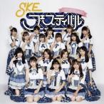 CD)SKE48(Team E)/SKEフェスティバル (AVCD-93740)