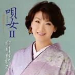 CD)市川由紀乃/唄女(うたいびと)2〜昭和歌謡コレクション (KICX-1039)