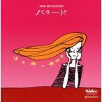 CD)オルゴール・ベスト・セレクション バラード (CRCI-20844)