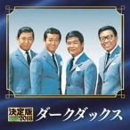 CD)ダークダックス/決定版 2018 ダークダックス (KICX-4811)