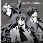 CD)「ヒプノシスマイク-Division Rap Battle-」〜麻天狼-音韻臨床-/シンジュク・ディビジ (KICM-3333)