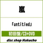 CD)嵐/「untitled」(初回出荷限定盤)(DVD付) (JACA-5683)