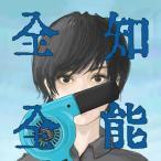 CD)ポルカドットスティングレイ/全知全能(初回出荷限定盤(初回生産限定盤 はじめてのぼうけんパック))(DV (UMCK-9996)