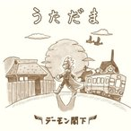 CD)デーモン閣下/うただま(通常盤) (BVCL-846)