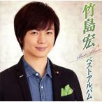 竹島宏 竹島宏ベストアルバム CD