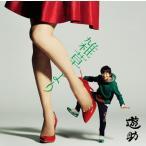 CD)遊助/雑草より(初回出荷限定盤(初回生産限定盤A))(DVD付) (SRCL-9557)