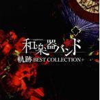 CD)(初回仕様)和楽器バンド/軌跡 BEST COLLECTION+(Blu-ray付)(MUSIC VIDEO盤) (AVCD-93774)