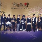 CD)和楽器バンド/軌跡 BEST COLLECTION+ (AVCD-93777)