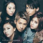 CD)lol-エルオーエル-/アイタイキモチ/nanana (AVCD-83947)
