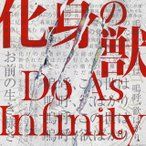 CD)Do As Infinity/化身(けしん)の獣(じゅう)(DVD付) (AVCD-83949)