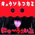 CD)キュウソネコカミ/にゅ〜うぇいぶ(通常盤) (VICL-64880)