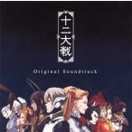 CD)「十二大戦」Original Soundtrack/椎名豪 (EYCA-11713)