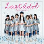 CD)ラストアイドル/バンドワゴン(Type A)(初回出荷限