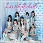 CD)ラストアイドル/バンドワゴン(Type C)(初回出荷限