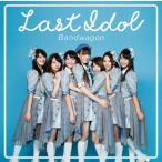 CD)ラストアイドル/バンドワゴン(Type D)(初回出荷限