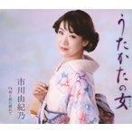 CD)市川由紀乃/うたかたの女/雨と涙に濡れて (KICM-30832)