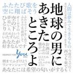 CD)地球の男にあきたところよ〜阿久悠リスペクト・アルバム(通常盤) (VICL-64860)