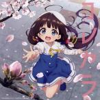 CD)Machico/コレカラ(通常盤) (COCC-17396)