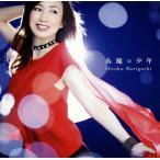 CD)森口博子/鳥籠の少年 (KICM-1809)
