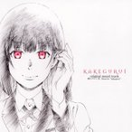 "CD)「賭ケグルイ」オリジナルサウンドトラック〜賭ケグルイノ音-Notes for""kakegurui""-/T (EYCA-11733)"