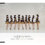 CD)つばきファクトリー/低温火傷/春恋歌/I Need You〜