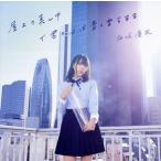 CD)相坂優歌/屋上の真ん中 で君の心は青く香るまま(通常盤) (VTCL-60460)