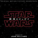 CD)「スター・ウォーズ/最後のジェダイ」オリジナル・サウンドトラック/ジョン・ウィリアムズ (AVCW-63250)