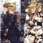 THE IDOLM STER MILLION THE TER GENERATION 05 夜想令嬢 -GRAC E NOCTURNE-  特典なし