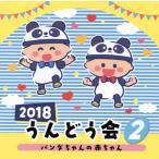 CD)2018 ����ɤ���(2) �ѥ�����֤���� (COCE-40262)