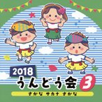 CD)2018 ����ɤ���(3) ������ ������ ������ (COCE-40263)