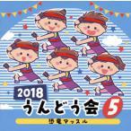 CD)2018 ����ɤ���(5) ��ε�ޥå��� (COCE-40265)