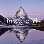 CD)イマージュ 18(ディズユイット) エモーショナル・アンド・リラクシング (SICC-30474)