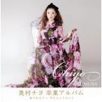 CD)奥村チヨ/卒業アルバム ありがとう〜サイレントムーン(DVD付) (UPCY-7465)