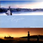 CD)「ヴァイオレット・エヴァーガーデン」ボーカルアルバム Song letters (LACA-15703)