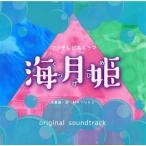 CD)「海月姫」オリジナルサウンドトラック/末廣健一郎,MAYUKO (PCCR-669)